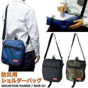 防災用ショルダーバッグ MOUNTAIN RANGE SMB-01防災用品 斜めがけバッグ 非常用持ち出し袋 タブレット iPad mini ケース