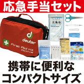 【防災グッズ 救護用品 小型 救急セット】応急手当セット ポータブル ファーストエイド キット Portable First Aid Kit