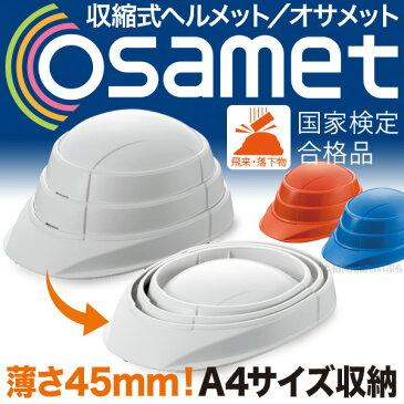 収縮式 ヘルメット オサメット osamet ホワイト オレンジ ブルー KGO-01
