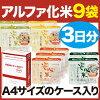 安心米(アルファ化米)非常食安心セット9食入り【非常食備蓄保存食】