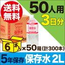 【保存水 備蓄 防災用品】 長期5年間保存水 2L×6本×50人分