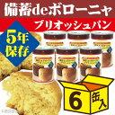備蓄deボローニャ ブリオッシュパン パンの缶詰 5年保存×6缶【非常食、保存食、防災グッズ】