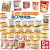 1週間BCP非常食セット【5年保存食えいようかんビスコカンパンアルファ米パンの缶詰】
