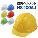 防災 ヘルメット SS-100型 HS-100AJZ ライナ...