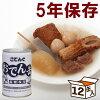【非常食備蓄缶詰】こてんぐおでん缶牛すじ長期保存×12缶