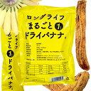 ロングライフ まるごと ドライバナナ 200g 1袋(10本入) 非常食 備蓄保