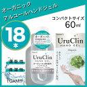 期間販売価格 UruClin 除菌 ハンドジェル 60ml 18本セット アルコ
