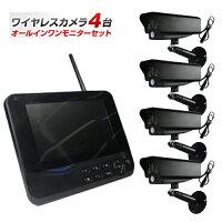 オールインワンモニター+ワイヤレスカメラ4台セット