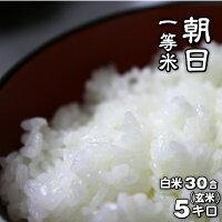 一人暮らし5キロ送料無料白米朝日米一等米食味ランク30年度産