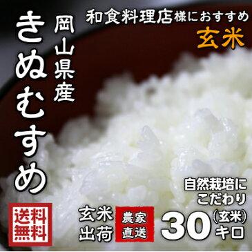 きぬむすめ【玄米30kg 一等米 送料無料(一部地域/離島を除く) 新米30年産】岡山県産 農家直送 有機栽培にこだわり、農薬や化学肥料を慣例の50%以上の削減率。農家さんが手間を惜しまず育てた、ご飯の「食味」も優れた白さとツヤの良い品種です。
