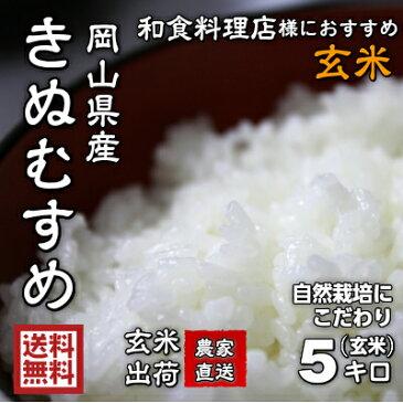 きぬむすめ【玄米5kg 一等米 送料無料(一部地域/離島を除く) 新米30年産】岡山県産 農家直送 有機栽培にこだわり、農薬や化学肥料を慣例の50%以上の削減率。農家さんが手間を惜しまず育てた、ご飯の「食味」も優れた白さとツヤの良い品種です。