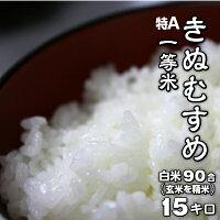 きぬむすめ米15キロ白米送料無料一等米食味ランク30年度産