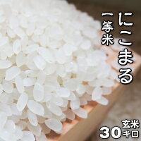 新米送料無料にこまる米30キロ玄米一等米食味ランク商品の画像