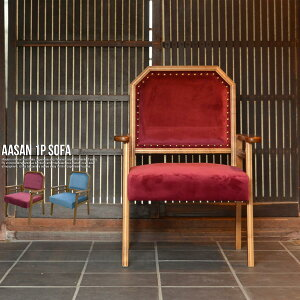 [Price Review!] 1-seat Sofa AASAN Assan 1P 1 person Armchair Old Japanese style cafe Tatami room Western-style Japanese-style room SOFA Antique style [2003rv] New life