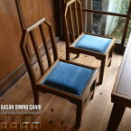 ダイニングチェア 2脚セット AASAN アッサン 古民家カフェ 畳部屋 洋室 和室 チェア 椅子 アンティーク風 新生活 ※こちらは2脚セットの販売になります。【着後レビューでクーポン】【あす楽】