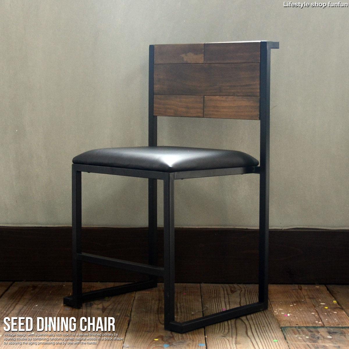 ダイニングチェア 椅子 SEED シード 木製チェア チェアー 椅子 パーソナルチェア 天然木 男前 アイアン ブルックリン シンプル【あす楽】【着後レビューで扇風機】