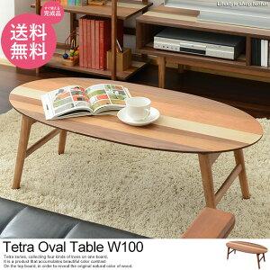 Tetraシリーズ折りたたみオーバルテーブル幅100cm机折りたたみテーブル折り畳み折りたたみ式折り畳み式ローテーブル折れ脚テーブル通販ブラウンウッドリビングテーブル