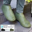 【最大1000円OFFクーポン】Kateva 防水シューズカバー Lサイズ 26-28cm 履いている靴に被せるだけのシューズカバー カラー3色 全国送料無料 スマートレター配達 ※ポスト投函になります。
