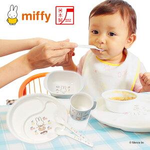 日本製 ミッフィー(miffy)ベ...
