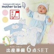 おもちゃ マザートゥビー ベビー服 赤ちゃん