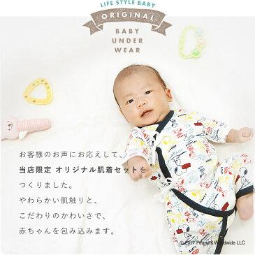 67f720e21a4 WEB限定】スヌーピー(SNOOPY)新生児 肌着5点セット(短肌着・コンビ ...