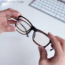 【これ1本で0.5も1.0も】 老眼鏡 0.5 1.0 レンズ交換 アイウェアエア アドオン ベッコ ...