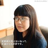 老眼鏡 女性 おしゃれ 男性 老眼鏡に見えない40歳からの スマホ老眼鏡 オーバル リーディンググラス ブルーライトカット スマホ老眼「アイウェアエア オーバル 4色」