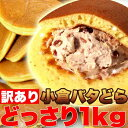 【訳あり】小倉バタどらどっさり1kg約30個【直送品・送料無料・代引き不可・食品につき返品不可】
