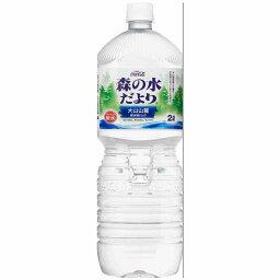森の水だより ペコらくボトル 大山山麓2.0Lペット×6(日本コカ・コーラ)【2ケース目は100円値引き】