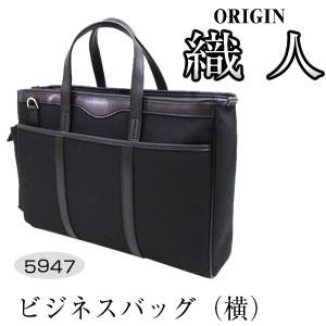 ORIGIN(オリジン) 織人ビジネスバッグ(横) 5947 【セール品につき返品不可】【あす楽】/人気/大/通勤/メンズ/