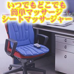 坐 massagermassagecushion / 振動器 / 緩衝 / 按摩 / 按摩器 / 按摩器材 / 按摩機 / 頸部 / 肩膀和背部 / fs04gm