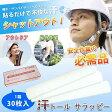 帽子やサンバイザー、ヘルメット用汗取りシート 汗トールサラッピー(1箱30枚入)【RCP】fs04gm