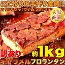 【訳あり】キャラメルフロランタン1kg【食品につき返品不可】/ギフト/プレゼント/【RCP】