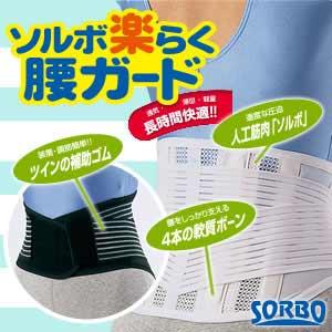 ソルボ 楽らく腰ガード(レギュラー) 2L //背中/サポート/ベルト/圧迫/ fs04gm
