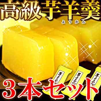 (鳴門金時芋100%使用)高級芋ようかん3本セット 【直送品・送料無料・代引き不可・食品につき返品不可】