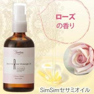 SimSim SIMM SIMM芝麻玫瑰油110ml/身體按摩/按摩油/美容油/天然/精油/身體精油/乾燥對策/乾燥肌膚/幹性皮膚/保濕/滋潤/人氣/美體保養/人氣/好的香味/推薦的/