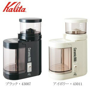 Kalita(カリタ) 電動コーヒーミル セラミックミルC-90 【送料無料】【smtb-k】【w1】/コーヒーメーカー/コーヒー器具/ドリップ/