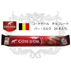 ベルギーを心酔させた、深い味わい、コートドール。 【国際メール便】コートドール チョコレー...