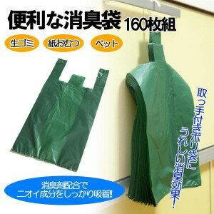 有用除臭袋 160 對尿布處理受歡迎紙尿褲、 除臭、 臭、 尿布、 嬰幼兒護理產品 /