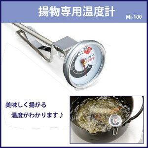 油炸的菜只溫度計 / 溫度計 / 烹飪 / 數位 / 烹飪熱米 / 烹飪溫度計 / 烹飪溫度計 / 烹飪 / 炸 / 飛 /