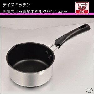 天廚房 3 層底部氟加工牛奶潘 14 釐米 / 牛奶鍋 / 平底鍋 / 燉鍋單手泛 / 罐 / 壺 yukihira /