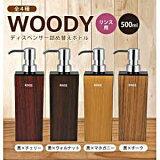 日本製 WOODY(ウッディ) ディスペンサー詰め替えボトル リンス 角型 大(500ml) 詰め替え容器 詰替え ポンプボトル シャンプーボトル ローションボトル
