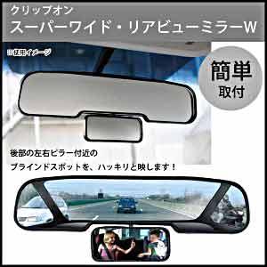 夾式超寬後方看後視鏡 W、 自動操作、 回、 鏡像