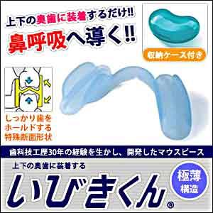歯科技工士が開発した「いびきくん」/いびき/イビキ/解消/防止/グッズ/対策/いびき用品/いびきストッパー/