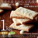 【訳あり】豆乳おからマクロビプレーンクッキー1kg 【直送品・送料無料・代引き不可・食品につき返品不可】 ダイエットクッキー 食品 食事 置き換えダイエット ダイエットサポート お菓子 ランキング おから人気 1