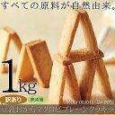 【訳あり】豆乳おからマクロビプレーンクッキー1kg 【直送品・送料無料・代引き不可・食品につき返品不可】 ダイエットクッキー 食品 食事 置き換えダイエット ダイエットサポート お菓子 ランキング おから人気 2