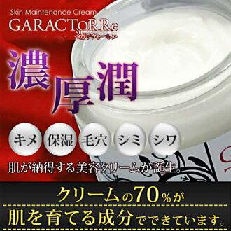 GARACTORRE (galactore) 保養霜 / 滋潤保濕霜和抗衰老 / 哈裡、 乾燥、 保濕、 鬆弛 / 超級乾燥皮膚 / 超保濕 / 彈性 / 面霜 /
