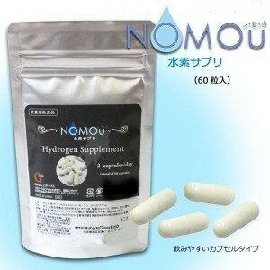 栄養補助食品 水素サプリ NOMOU(ノ・モ・ウ) 60粒