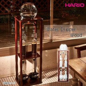 HARIO(ハリオ) ウォータードリッパー・ウッド2L WDW-20【送料無料・代引き不可・キャンセル不可・返品不可】【smtb-k】【w1】
