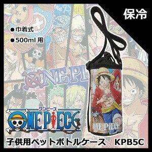 子供用ペットボトルケース ワンピース14 KPB5C